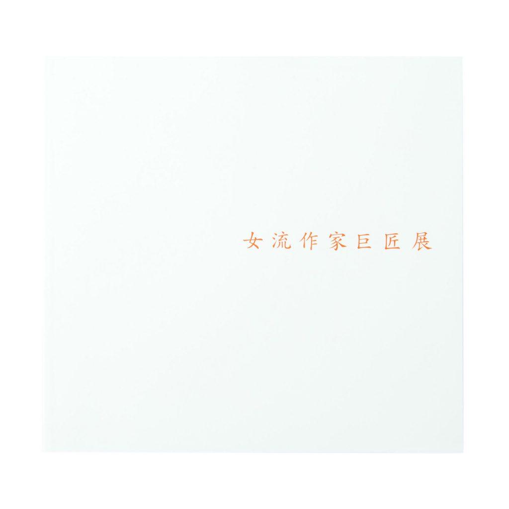 奥田小由女文化功労者顕彰記念 女流作家巨匠展