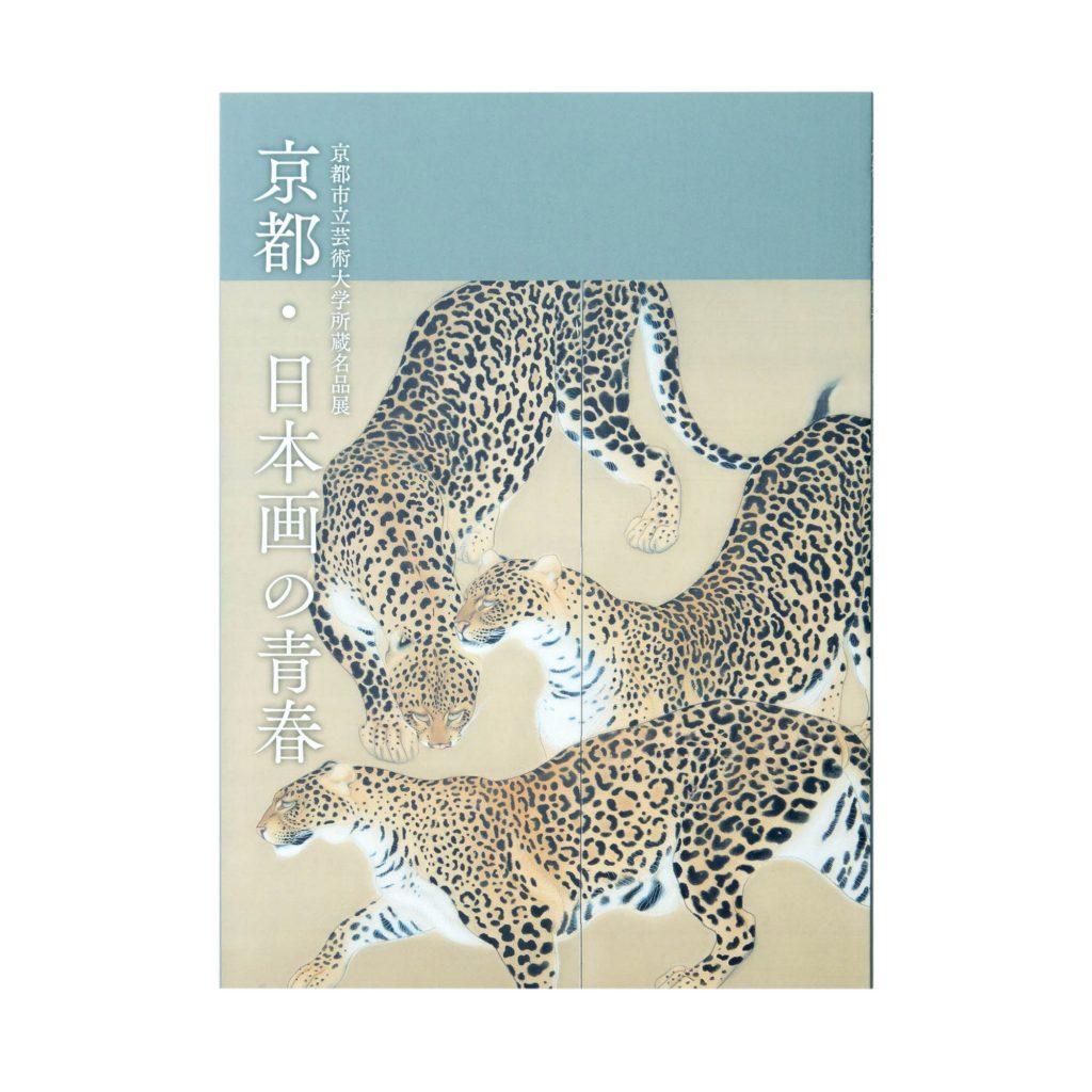 京都市立芸術大学所蔵名品展 京都・日本画の青春