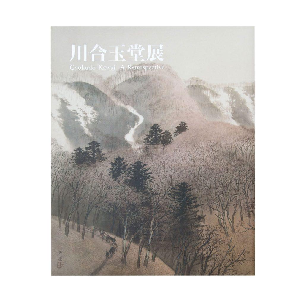 開館10周年記念 川合玉堂展